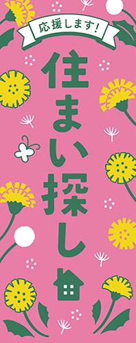 のぼり旗No.285(3色/タンポポ)
