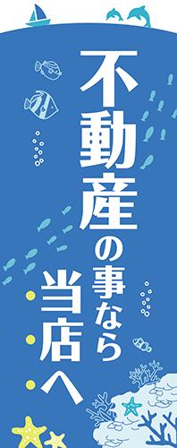 のぼり旗No.287(3色/海