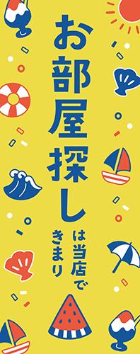 のぼり旗No.288(3色/スイカ