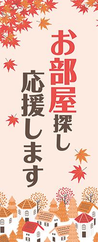 のぼり旗No.289(3色/秋の街並み